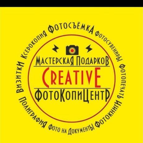 ФотоКопиЦентР Creative,фотоуслуги, сувенирная продукция,Юрга
