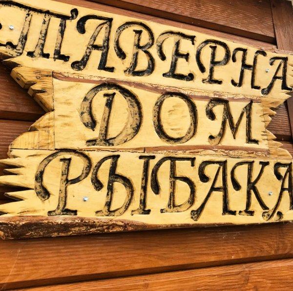 "Таверна 🏖️""Дом рыбака"", ,  Октябрьский"