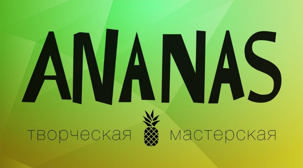 Company image - АНАНАС