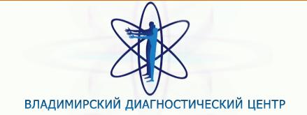 Владимирский диагностический центр, ООО, медицинский центр, Услуги кардиолога, Владимир