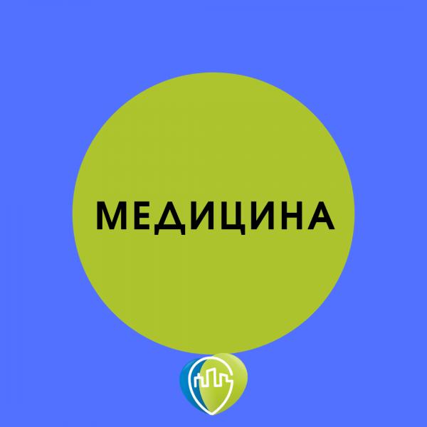 Мир Здоровья, ООО, медицинская клиника, Услуги терапевта, Владимир