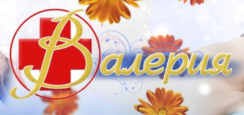 Валерия, медицинский центр, Услуги гирудотерапевта, Владимир