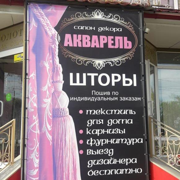 Салон декора АКВАРЕЛЬ,Салон декора,,Юрга