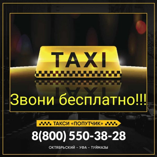 Попутчик,Междугороднее такси,Октябрьский