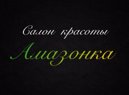 Амазонка, салон красоты, Услуги по уходу за ресницами / бровями, Владимир