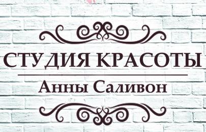 Анна Саливон, студия красоты, Парикмахерские, Владимир