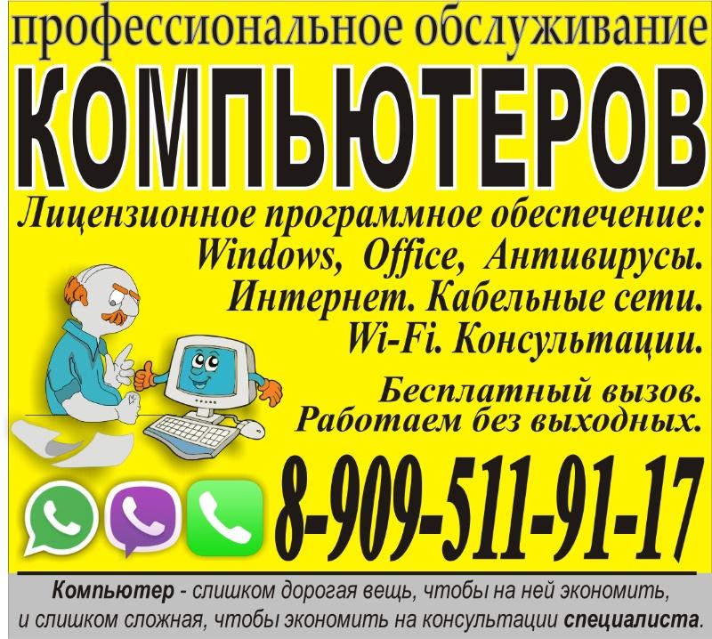 Профессиональный сервис,Обслуживание вычислительной техники,Юрга