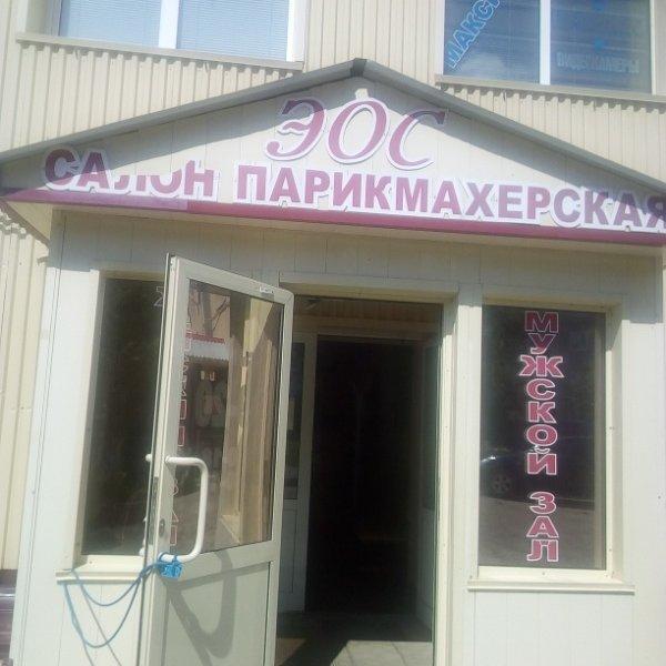 Салон Эос, Парикмахерские услуги, Юрга