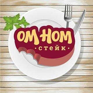 Ом Ном Стейк,Гриль-бар, Доставка еды и обедов,Красноярск