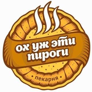 Ох уж эти пироги,Булочная, пекарня, Доставка еды и обедов,Красноярск