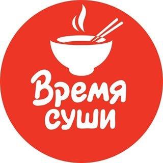 Время суши,Доставка суши и пиццы,Красноярск