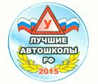 логотип компании Автошкола