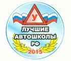 Автошкола,Автошкола,Красноярск