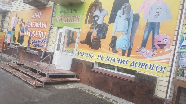 Бишкек,Магазин одежды,Юрга