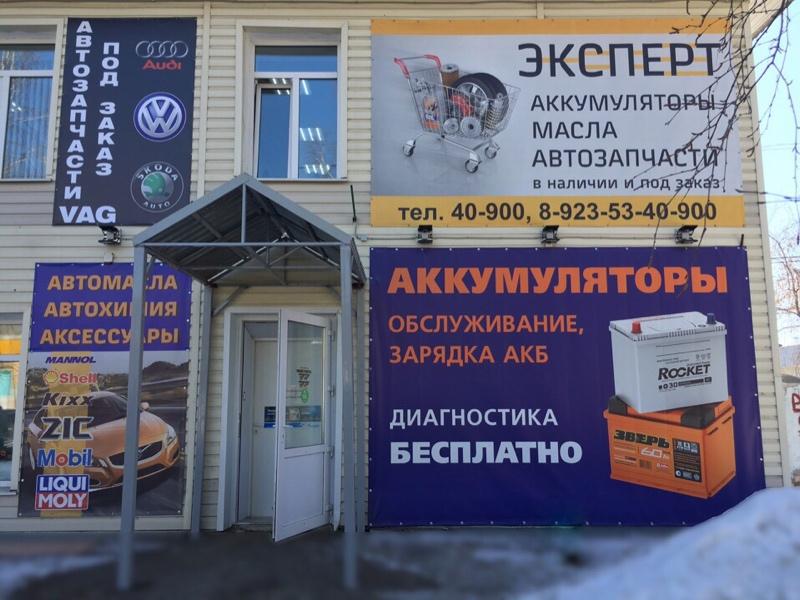 ООО «Эксперт»,Масла, аккумуляторы, запчасти ,Юрга