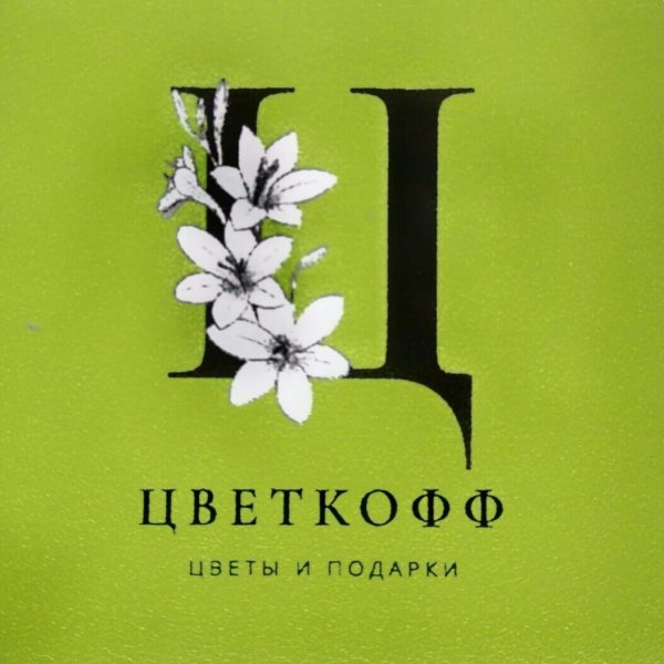 Салон цветов ЦветкоФФ, Доставка цветов и букетов, Магазин цветов, Удобрения, Горно-Алтайск
