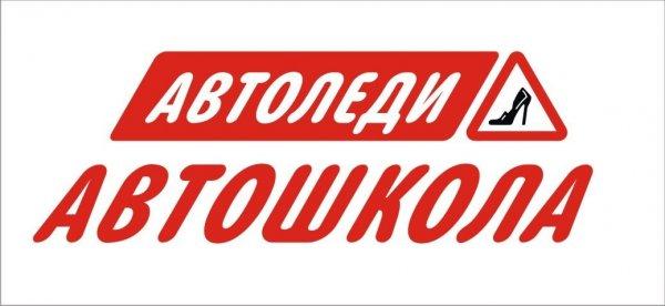Автошкола Автоледи,Автошкола,Красноярск