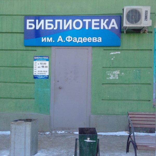 Библиотека им. А. А. Фадеева,Библиотека,Красноярск