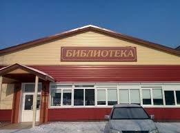 Библиотека им. А. С. Серафимовича,Библиотека,Красноярск