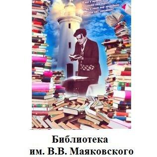 Библиотека им. В. В. Маяковского,Библиотека,Красноярск