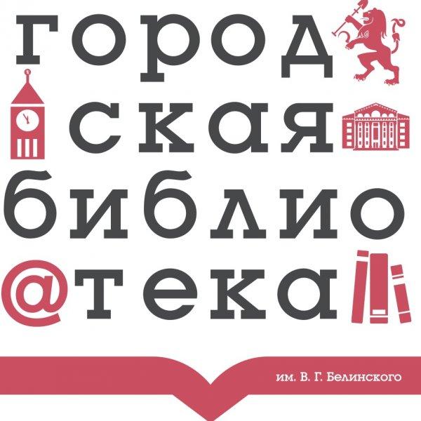 Библиотека им. В. Г. Белинского,Библиотека,Красноярск