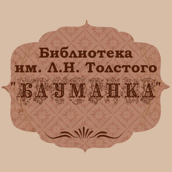Библиотека им. Л. Н. Толстого,Библиотека,Красноярск