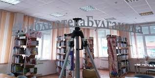 Библиотека им. М. А. Булгакова,Библиотека,Красноярск