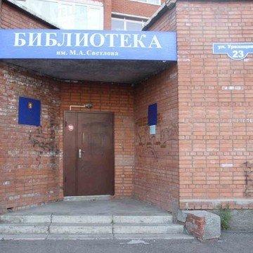 Библиотека им. М. А. Светлова,Библиотека,Красноярск