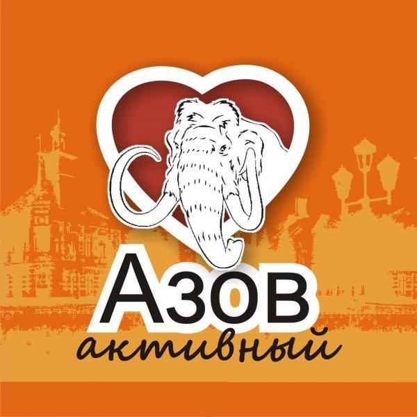 Азов АКТИВНЫЙ,Городское сообщество, СМИ,Азов