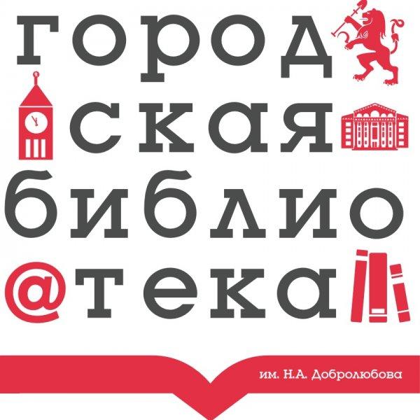 Библиотека им. Н. А. Добролюбова,Библиотека,Красноярск