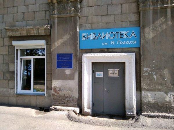 Библиотека им. Н. В. Гоголя,Библиотека,Красноярск