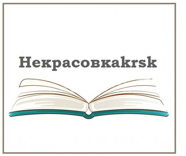 Библиотека им. Некрасова Н. А.,Библиотека,Красноярск