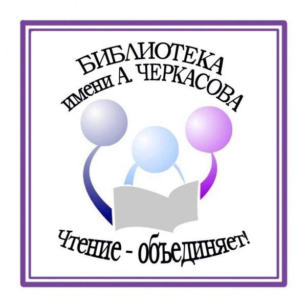 Библиотека им. Черкасова А. Т.,Библиотека,Красноярск