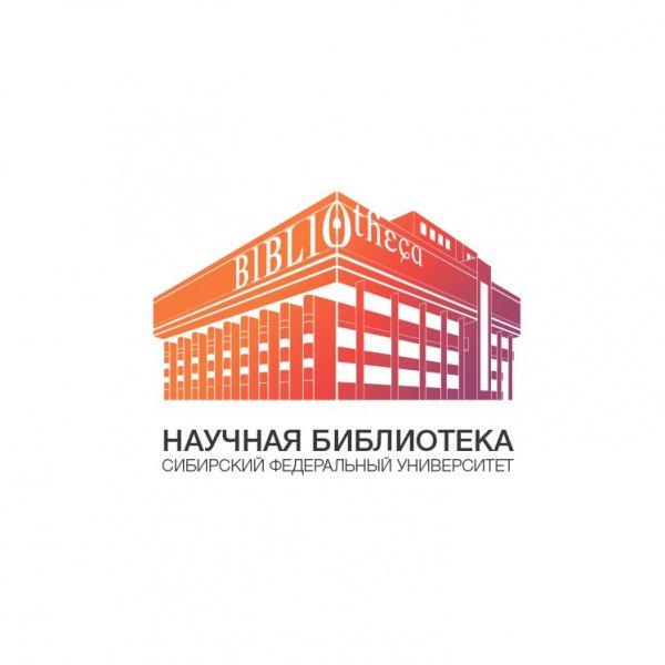 Библиотека СФУ,Библиотека,Красноярск
