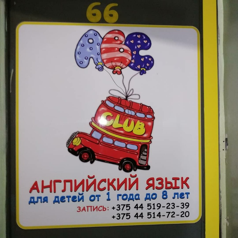 Company image - ABC club English for kids