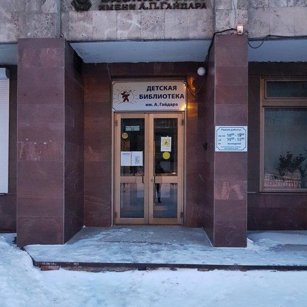 Детская библиотека им. А. Гайдара,Библиотека,Красноярск