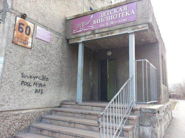 Детская библиотека им. Б. Житкова,Библиотека,Красноярск