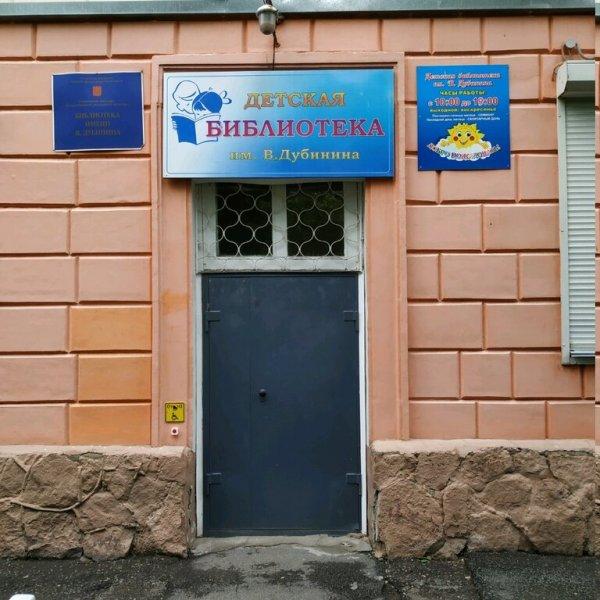 Детская библиотека им. в. Дубинина,Библиотека,Красноярск