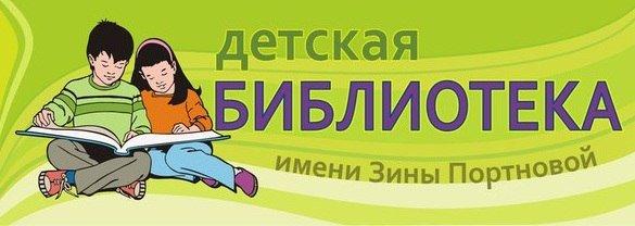 Детская библиотека им. З. Портновой,Библиотека,Красноярск