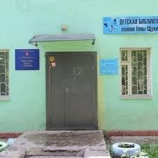 Детская библиотека им. Г. Щукина,Библиотека,Красноярск