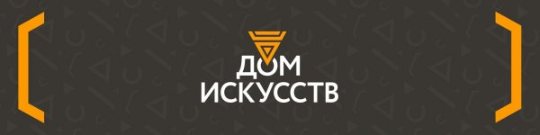 логотип компании КГБУ Дом Искусств