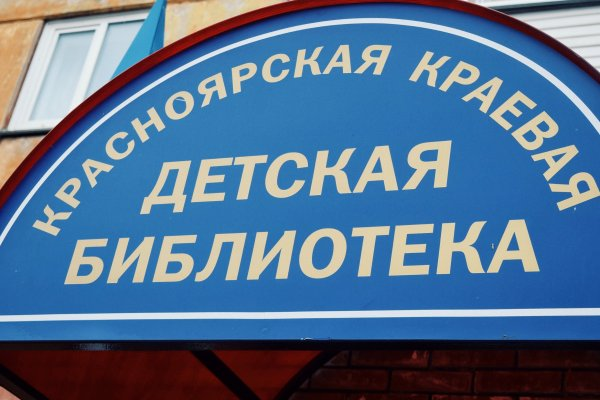 ККДБ Детская библиотека,Библиотека,Красноярск