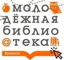 Красноярская краевая молодежная библиотека,Библиотека,Красноярск