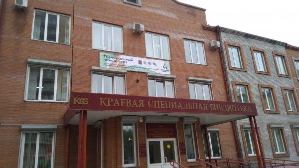 КГБУК Красноярская краевая специальная библиотека,Библиотека,Красноярск