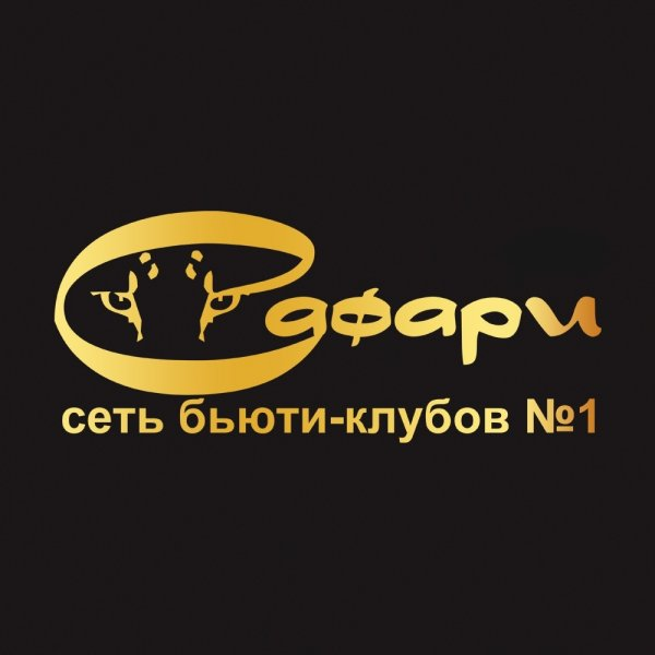 Сеть бьюти-клубов Сафари,Солярий,Красноярск