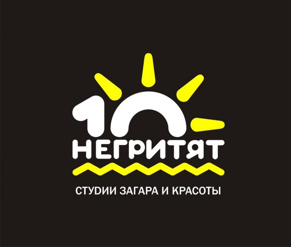 Студия Красоты 10 Негритят,Солярий, Салон красоты,Красноярск