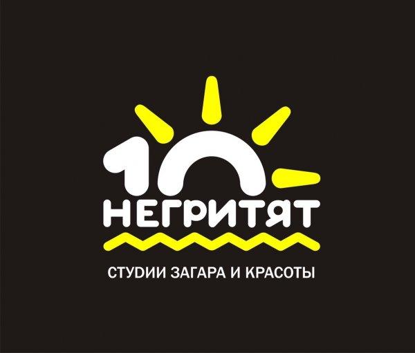 Студия загара 10 негритят,Солярий, Салон красоты,Красноярск