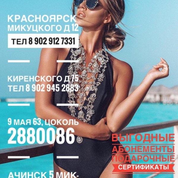 Bora-Bora Студия загара,Солярий,Красноярск