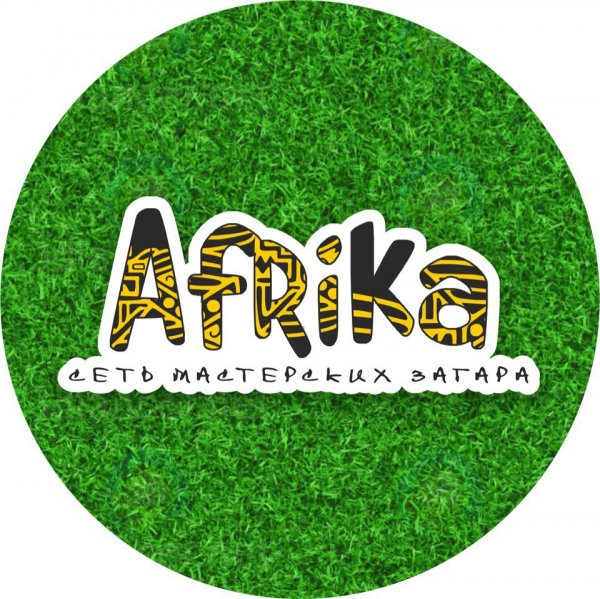 Африка,Солярий,Красноярск
