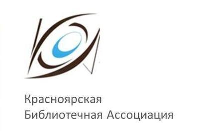 Красноярская Библиотечная Ассоциация ,Библиотека,Красноярск